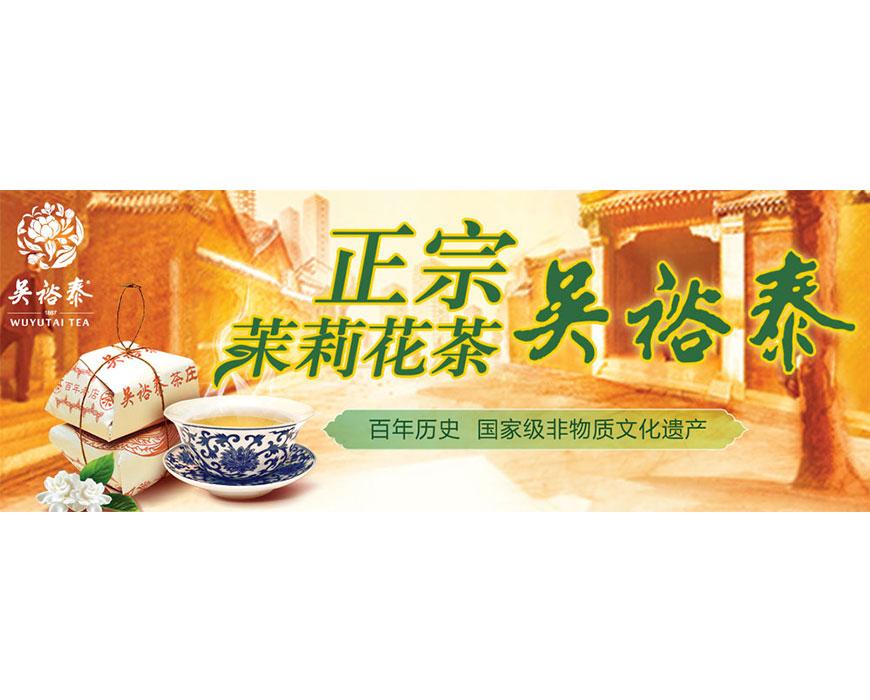 【北京市】北京吴裕泰茶业股份有限公司
