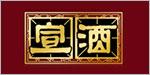 安徽宣酒集团