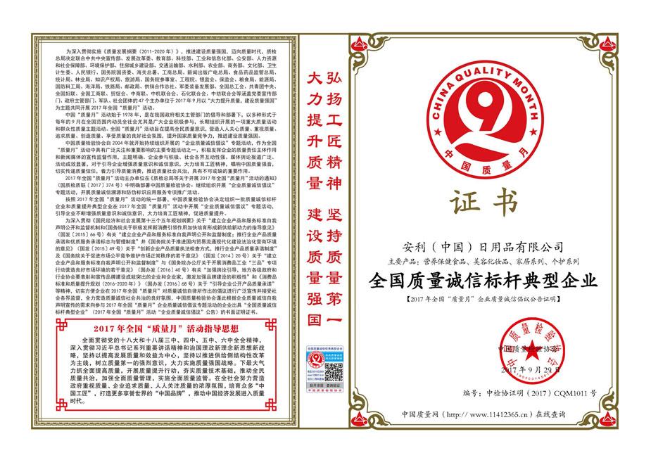 """安利(中国)日用品有限公司是美国安利公司拥有的全资子公司,于1992年10月30日在广州经济技术开发区设立,1995年正式营运,投资总额2.35亿美元。公司总部设在广州,并在北京、上海设有区域办公室,全国共有294多家分公司和店铺,有员工8000多人。此外,安利(中国)还在广州和上海分别设有产品研究发展中心,加上2013年在江苏无锡奠基的植物研发中心,致力于为中国消费者量身打造优质新产品。 安利连续7年入选""""外商投资企业百强"""",4度入选""""中国纳税百强"""",5次"""