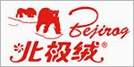 北极绒(上海)纺织科技发展有限公司