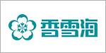 河南香雪海冷链股份有限公司
