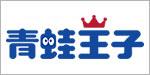 青蛙王子(福建)婴童护理用品有限公司