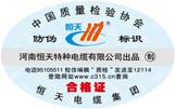 中检协防伪溯源和物流管理服务系统