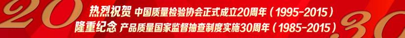 热烈祝贺中国质量检验协会正式成立20周年·隆重纪念产品质量国家监督抽查制度实施30周年
