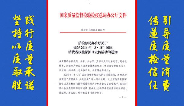 """质检总局办公厅关于做好2016年""""3.15""""国际消费者权益保护日宣传活动的通知"""