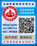 中国质量检验协会企业团体会员专用标识