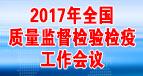 2017年全国质量监督检验检疫工作会议