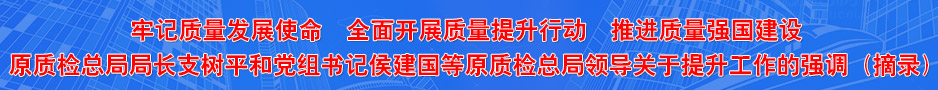 国家质检总局主要负责人的相关讲话(摘录)