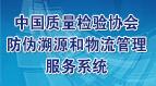 中国质量检验协会防伪溯源和物流管理服务系统