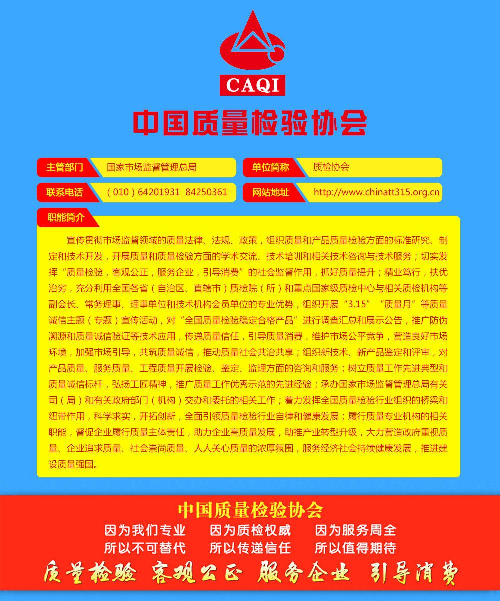 中国质量检验协会联系方式