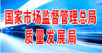 国家市场监督管理局质量发展局
