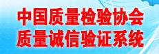 中国质量检验协会质量诚信验证系统