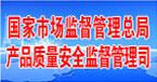 国家市场监管总局产品质量安全监督管理司