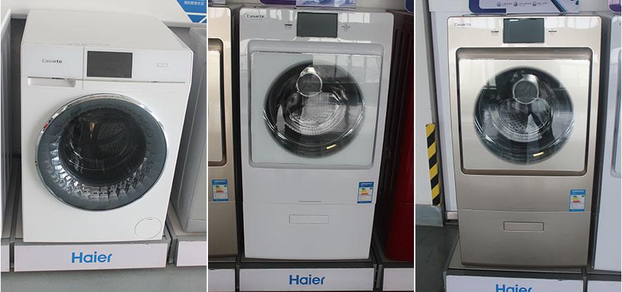 青岛海尔滚筒洗衣机有限公司