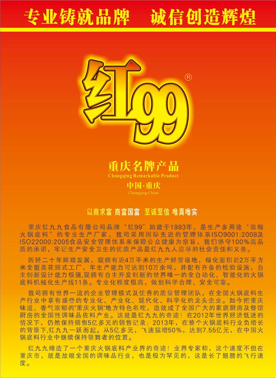 重慶紅九九食品有限公司