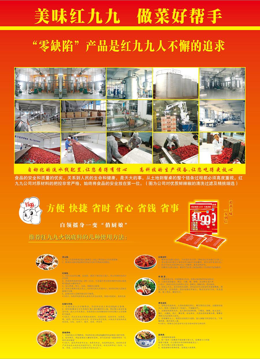 重庆红九九食品有限公司