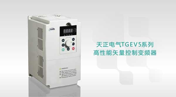 揭秘天正电气高性能矢量控制变频器--tgev5